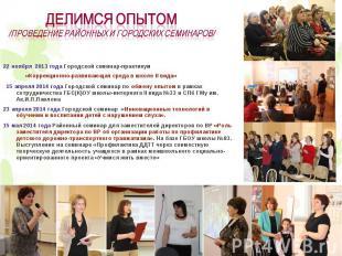 22 ноября 2013 года Городской семинар-практикум 22 ноября 2013 года Городской се