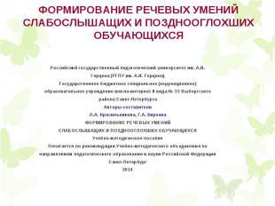 Российский государственный педагогический университет им. А.И. Российский госуда
