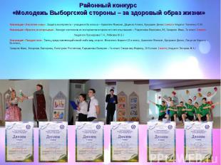 Номинации «Экология и мы». Защита эко-проекта – учащиеся 9а класса – Аракелян Ма