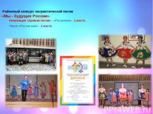Номинация «Зримая песня» - «Россиянка» - 1 место Номинация «Зримая песня» - «Рос