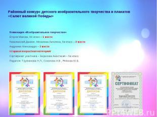 Номинация «Изобразительное творчество» Номинация «Изобразительное творчество» Ег