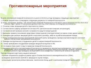 В целях обеспечения пожарной безопасности в школе в 2013/14 уч.году проведены сл