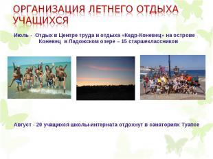 Июль - Отдых в Центре труда и отдыха «Кедр-Коневец» на острове Коневец в Ладожск