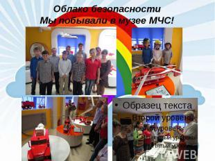 Облако безопасности Мы побывали в музее МЧС!
