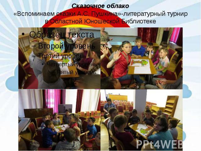 Сказочное облако «Вспоминаем сказки А.С. Пушкина»-литературный турнир в Областной Юношеской Библиотеке