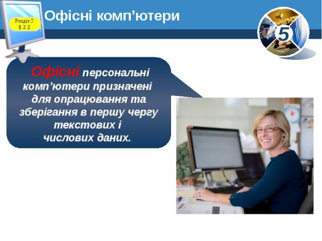 Офісні комп'ютери