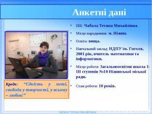 ПІБ: Чабала Тетяна Михайлівна. Місце народження: м. Ніжин. Освіта: вища. Навчаль
