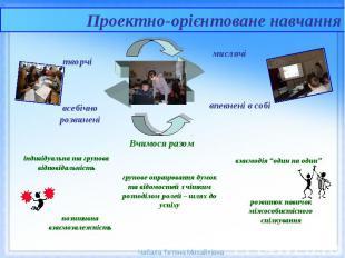 Проектно-орієнтоване навчання