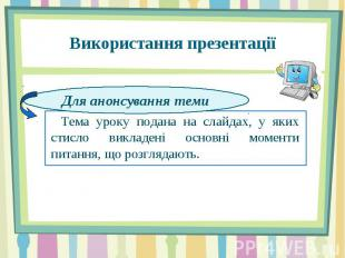 Використання презентації Тема Тема уроку подана на слайдах, у яких стисло виклад
