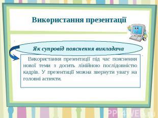 Використання презентації Використання презентації під час пояснення нової теми з