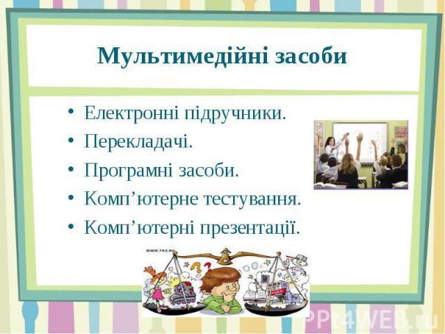 Електронні підручники. Перекладачі. Програмні засоби. Комп'ютерне тестування. Комп'ютерні презентації.