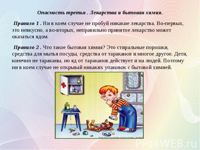 Опасность в домашних условиях