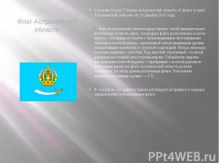 Флаг Астраханской области