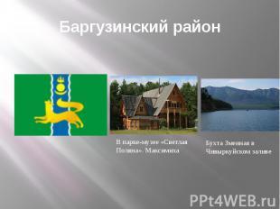 Баргузинский район