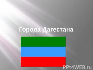 Города Дагестана