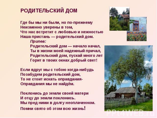 Стих про родительский дом короткий