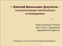 Василий Васильевич Докучаев – основоположник генетического почвоведения