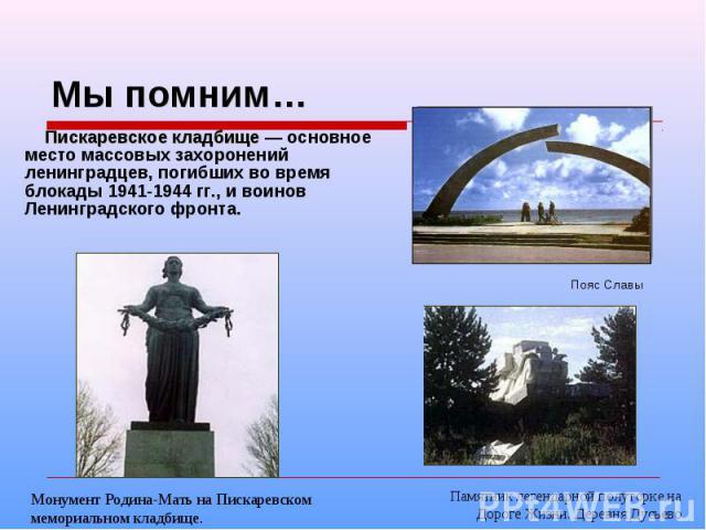 пискаревском мемориальном кладбище фото