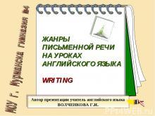 Жанры письменной речи на уроках английского языка