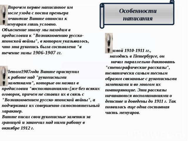 """Презентация на тему """"Сергей Юльевич Витте """"Воспоминания"""""""" - презентации по Истории скачать бесплатно"""