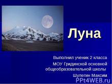 Луна 2 класс