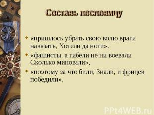 Составь пословицу «пришлось убрать свою волю враги навязать, Хотели да ноги». «ф