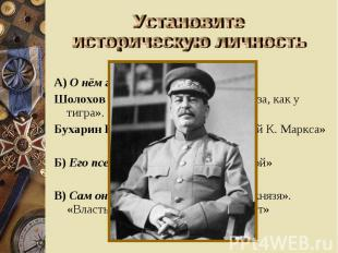 Установите историческую личность А) О нём говорили: Шолохов М: «Ходит, улыбается