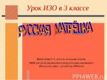 Русская матрёшка 3 класс