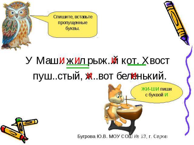 жи ши пиши с буквой и: