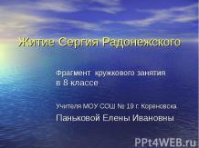 Житие Сергия Радонежского 8 класс