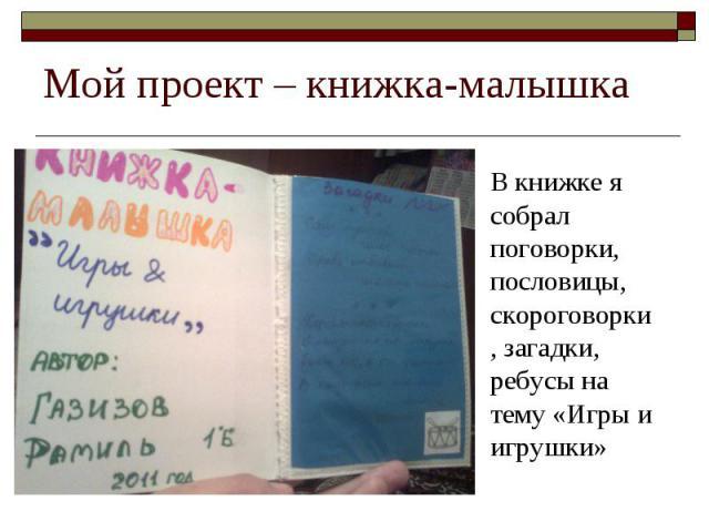 Книжки-малышки из бумаги своими руками 21