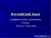 Английский язык Грамматические упражнения 4 класс There is / There are