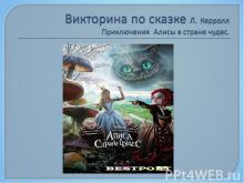 Викторина по сказке Л. Керролл Приключения Алисы в стране чудес