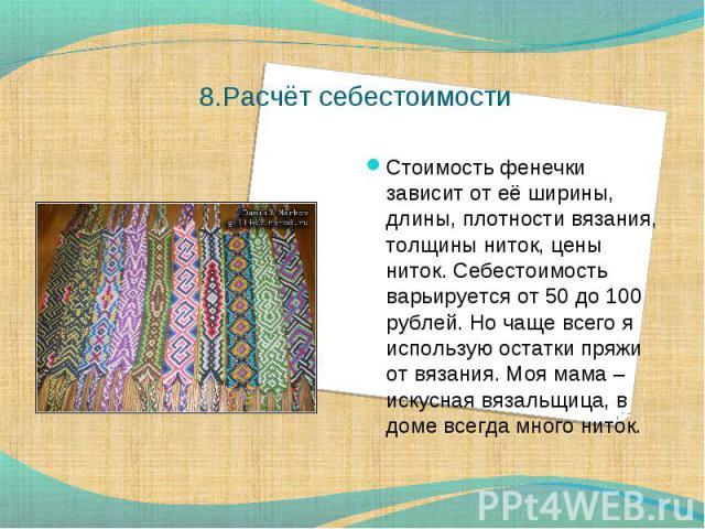 Длина нити для косого плетения
