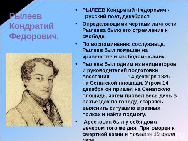 Доклад кондратий фёдорович рылеев