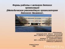Формы работы с активом детских организаций (Методические рекомендации организато