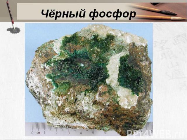 Чёрный фосфор