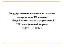 Государственная итоговая аттестация выпускников IX классов общеобразовательных у