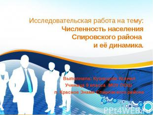 Выборы депутатов Собрания депутатов Спировского района 18.09.2016 Img0