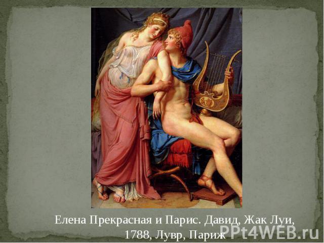 4 жак луи давид (1748 - 1825)