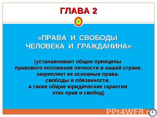 Александр Александрович культурные права статься 49 водитель тринадцатым классом