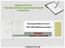 Профилактика правонарушений учащихся