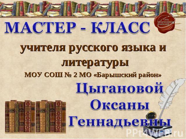 Презентация мастер класса по русскому языку - Spbteplichka.ru