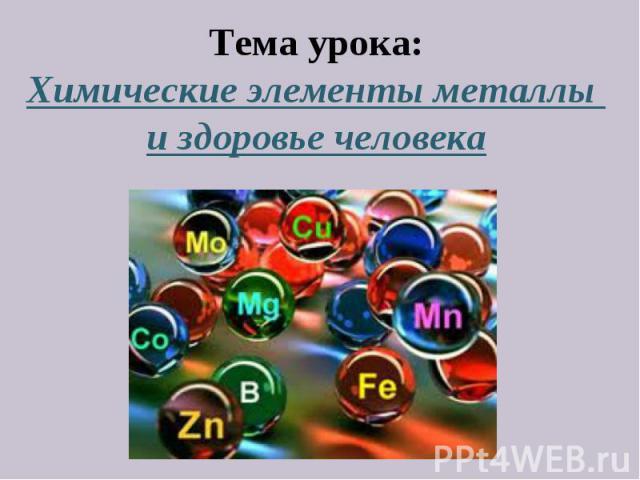 Презентацию по теме хим элементы