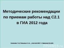 Методические рекомендации по приемам работы над С2.1 в ГИА 2012 года