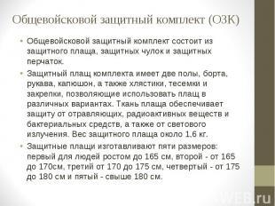 Общевойсковой протекционный гарнитур (ОЗК) Общевойсковой ограждающий собрание состоит из