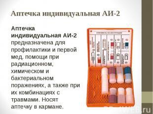 Аптечка индивидуальная АИ-2 Аптечка индивидуальная АИ-2 предназначена в целях профил