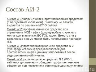 Состав АИ-2 Гнездо N 0: шприц-тюбик из противоболевым средством (с бесцветным кол