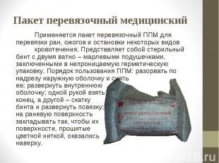 Пакет бинтовочный милосердный  Применяется пакетик автоперевязочный ППМ для