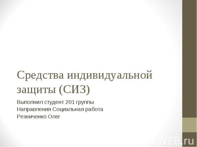Средства индивидуальной защиты (СИЗ) Выполнил заушник 001 группы Направления Социальная разработка Резниченко Олег